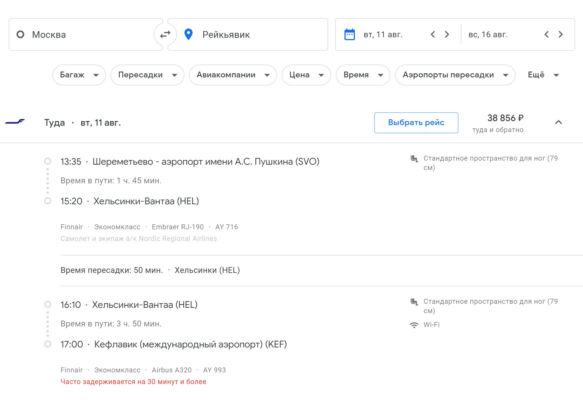 Билет из Москвы с одной короткой пересадкой в Хельсинки