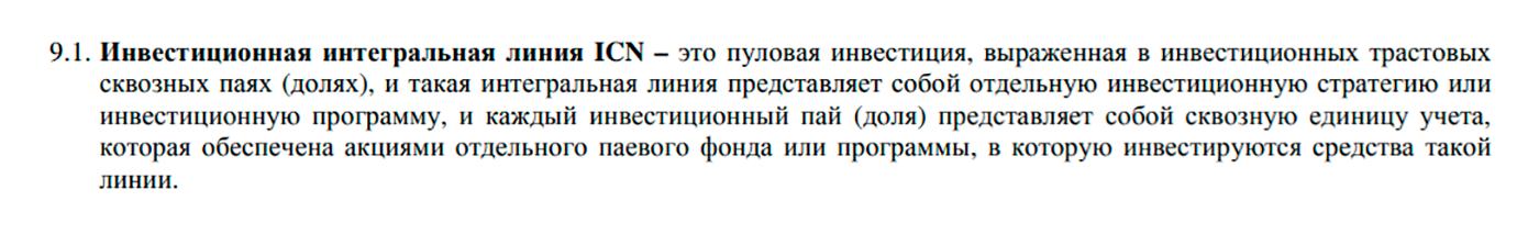 В меморандуме линии описаны довольно сложным языком. Но по сути это обычные инвестиционные стратегии, которых придерживается финансовый управляющий при размещении средств
