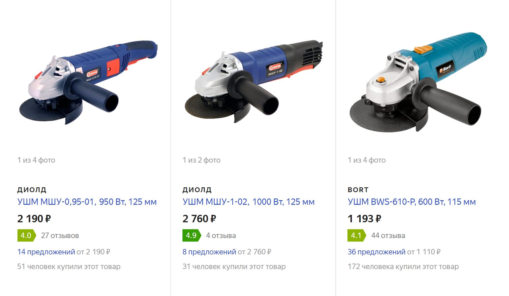 На «Яндекс-маркете» я видел болгарки от 1193<span class=ruble>Р</span>, но&nbsp;покупать не&nbsp;стал. Если&nbsp;бы у&nbsp;соседа такой не&nbsp;оказалось, купил&nbsp;бы обычную пилку по&nbsp;металлу: для&nbsp;новичка она безопаснее