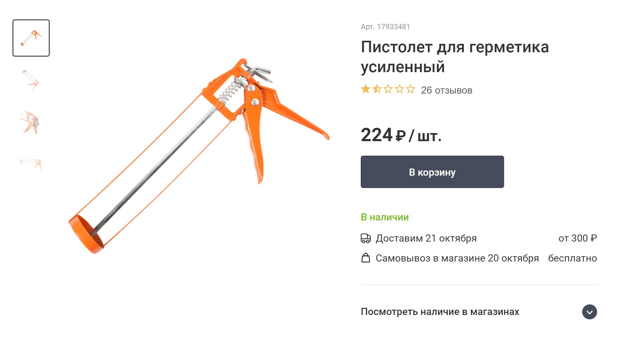 Я видел пистолеты и от 1000<span class=ruble>Р</span>, но купил самый дешевый и остался доволен. Источник: «Леруа Мерлен»