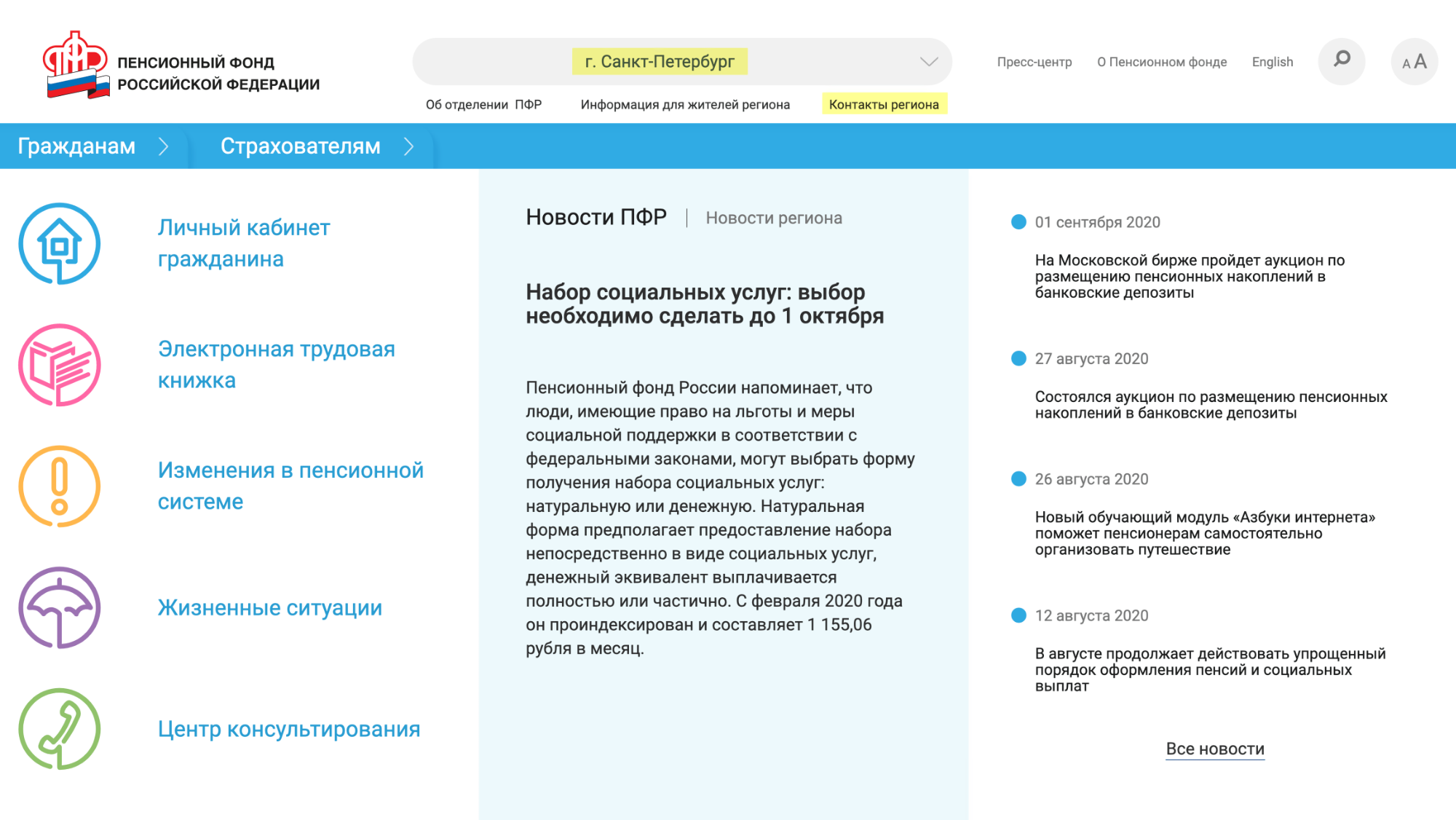 На сайте ПФР выберите свой регион и перейдите в раздел «Контакты региона»