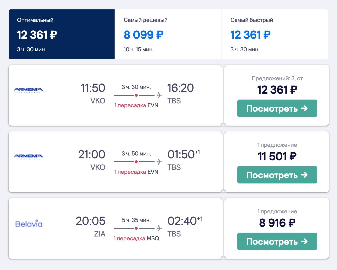 Цена билетов Москва — Тбилиси с одной пересадкой в Ереване (EVN) или Минске (MSQ) на 20 августа 2020года