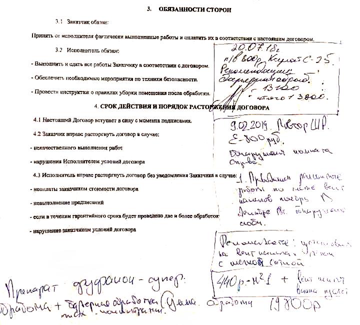 Дополнительные рекомендации представитель компании написал от руки прямо в договоре