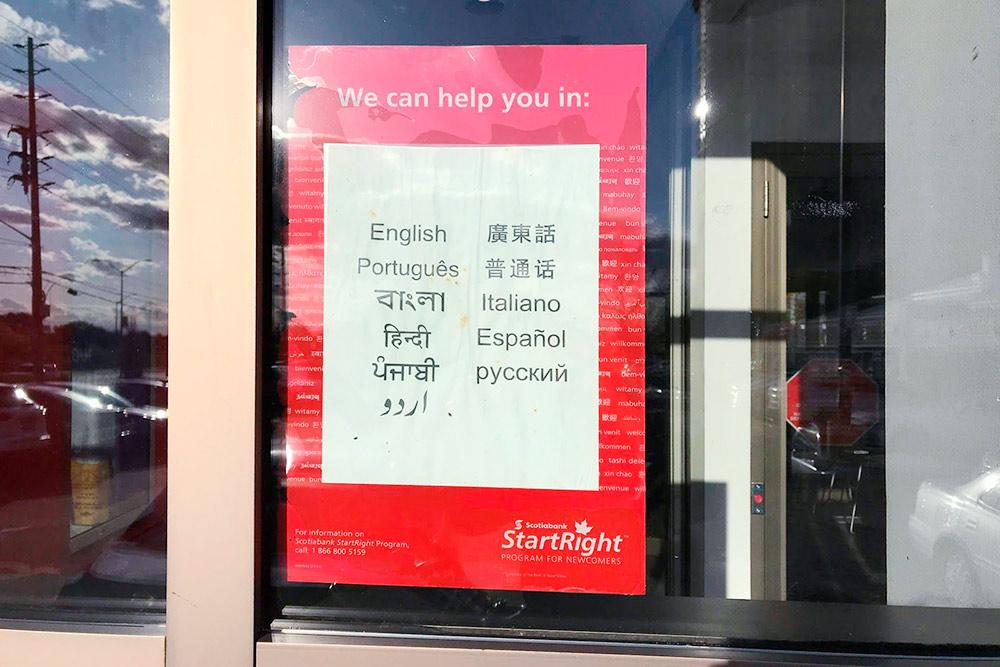 На дверях некоторых банков висят таблички с перечислением языков, на которых разговаривают консультанты