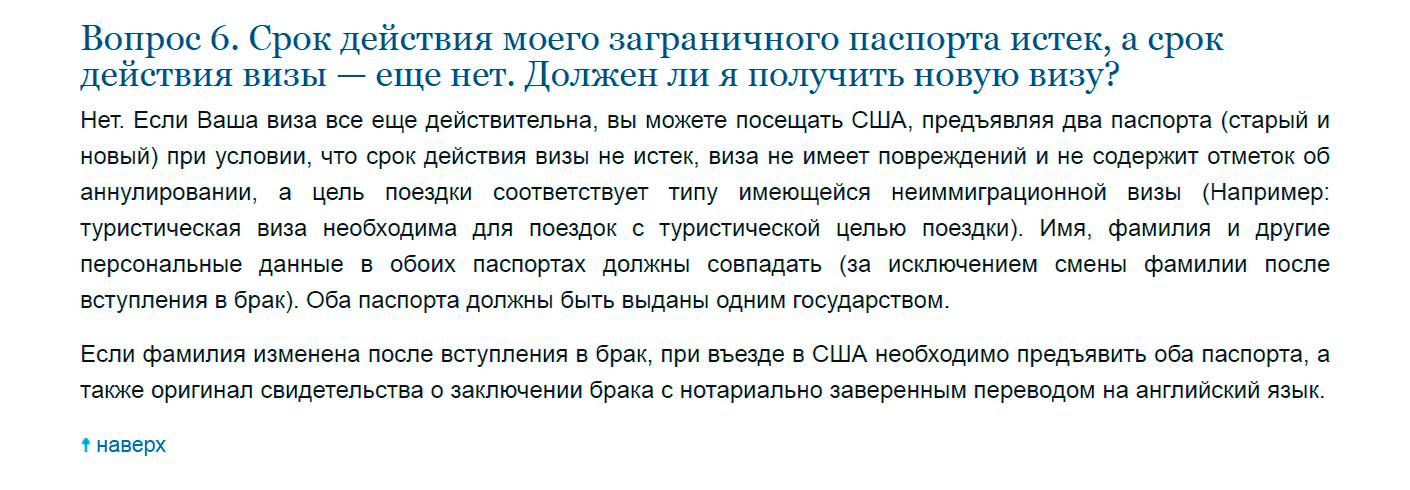 Ответ информационной службы по визам в США в России на вопрос о действии визы