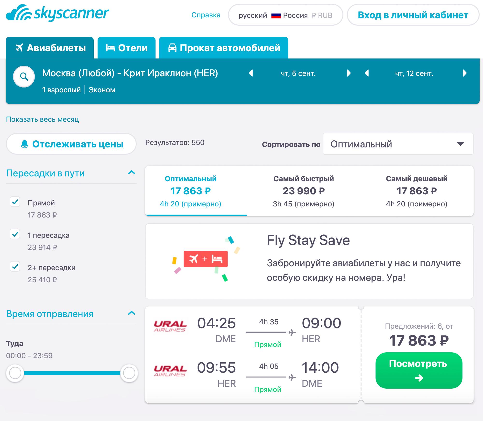 Билеты «Эйджен Эйрлайнс» за 17 863<span class=ruble>Р</span> на бархатный сезон — вторую неделю сентября