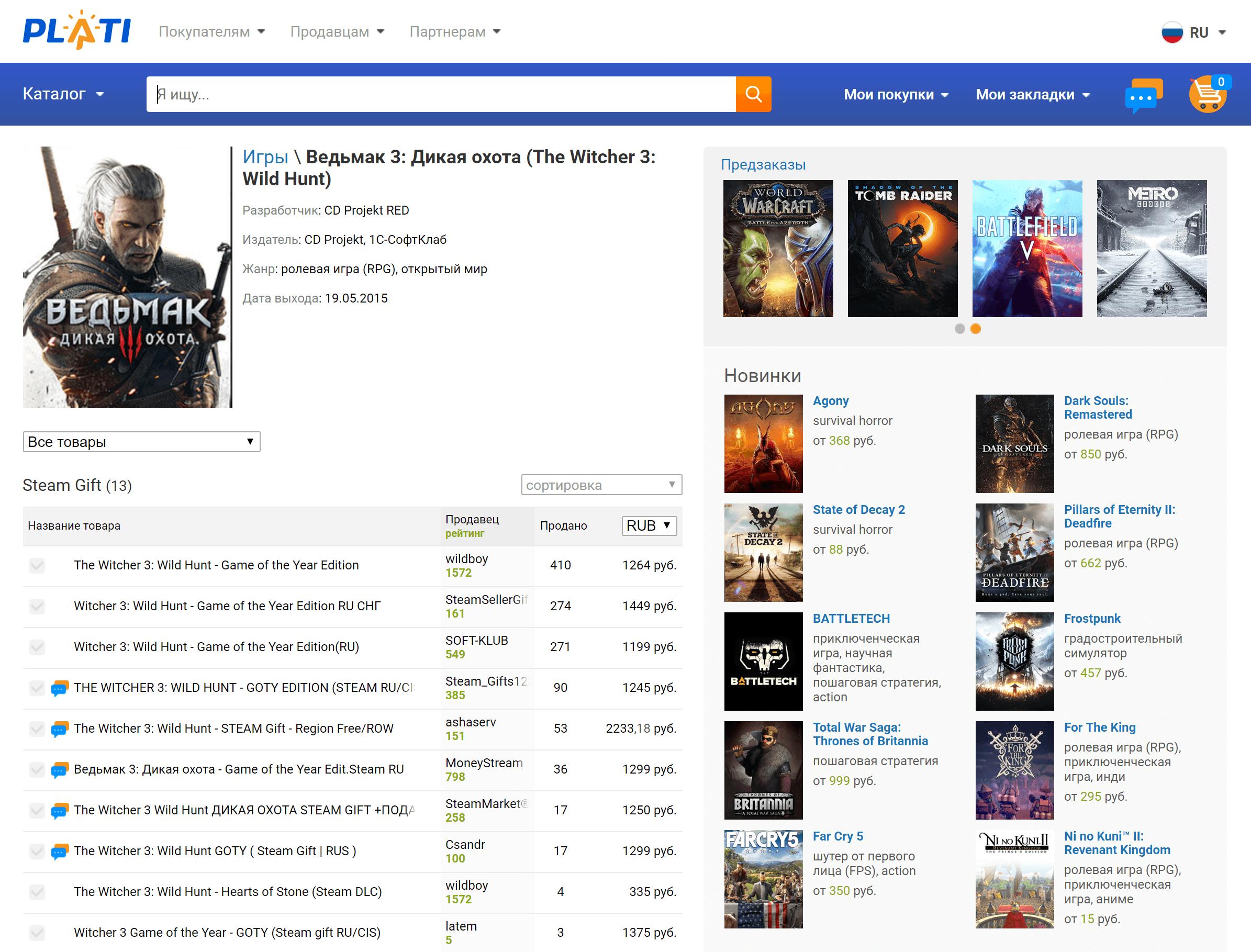 Некоторые торговцы продают игры со скидкой на специальных сайтах. Нам это было неинтересно: у нас уже была репутация и база клиентов, мы не видели смысла платить комиссию сторонней площадке