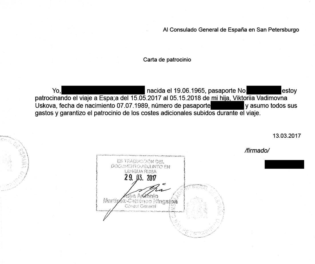 Все печати на этом спонсорском письме — и есть легализация