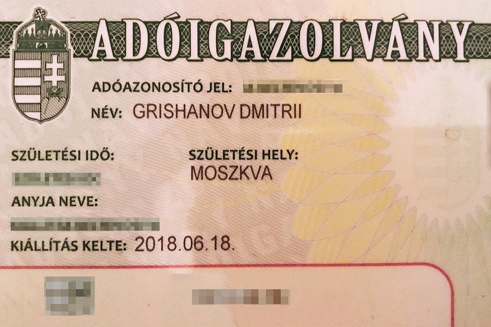 Пластиковую карточку с вашим венгерским ИНН придется ждать в течение трех месяцев