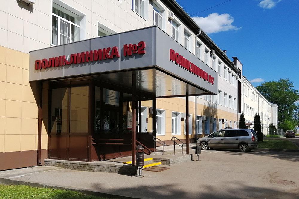 Поликлиника при дорожной клинической больнице РЖД