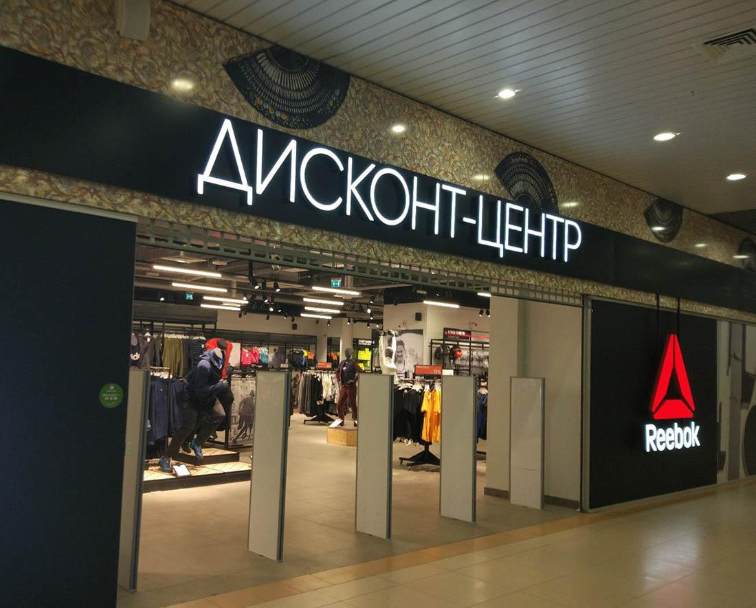 Часто дисконт-центры нескольких брендов размещают в одном торговом центре