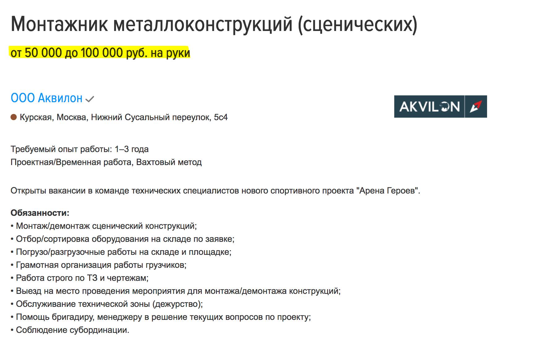 Московский клуб готов платить от 50 до 100 тысяч монтажникам сцены
