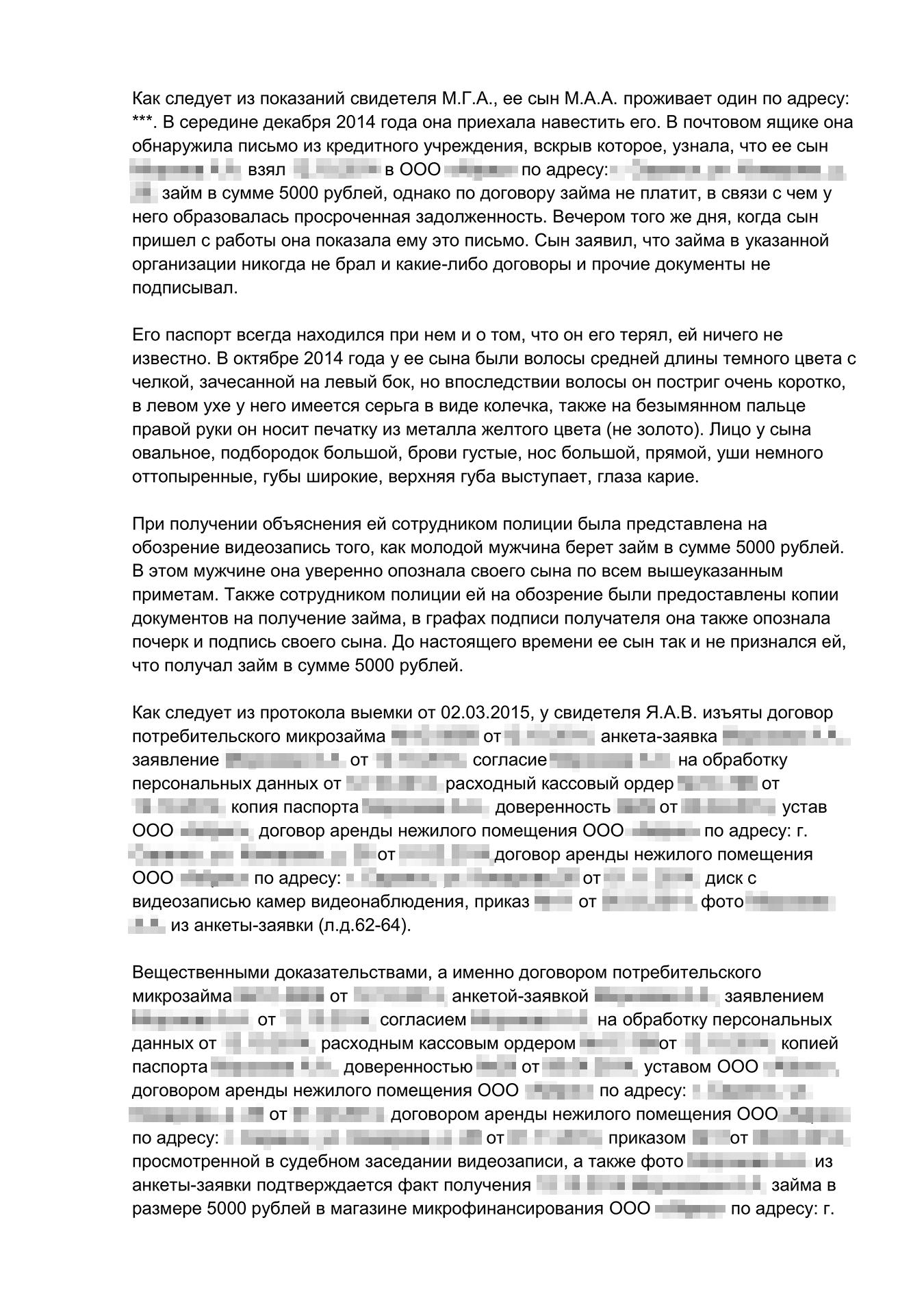 Уголовный приговор должнику, который наврал, что не брал заем