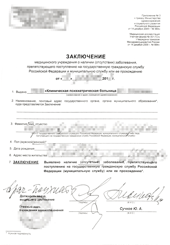 На медицинские обследования я потратила 800<span class=ruble>Р</span> и 5 дней