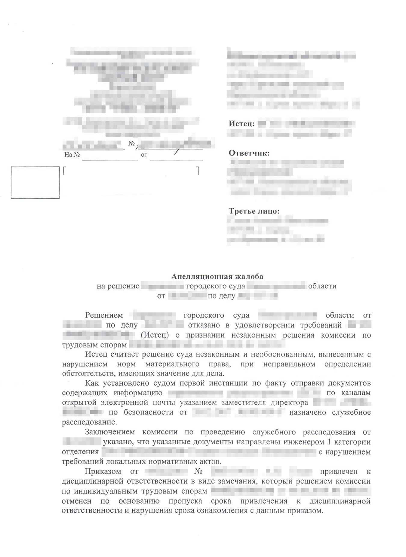 Апелляционная жалоба работодателя