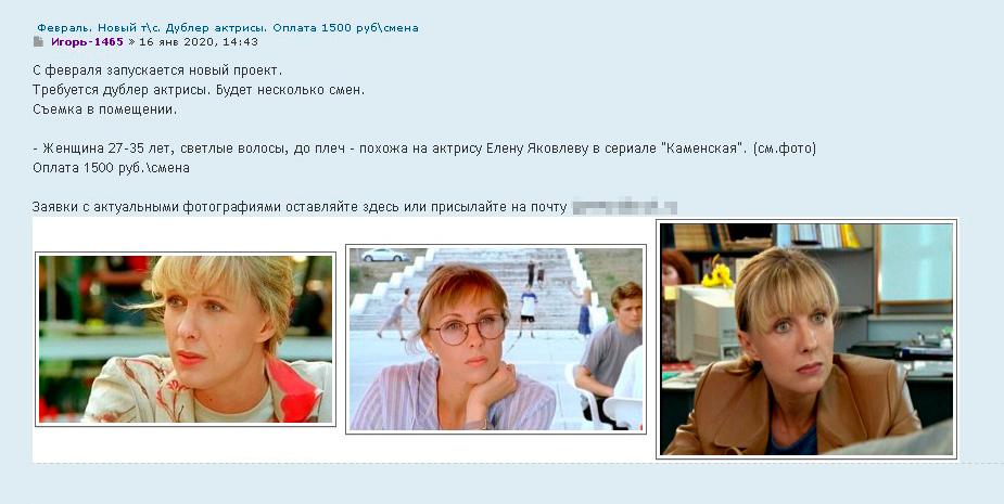 На проект ищут дублера профессиональной актрисы на несколько съемочных смен с оплатой 1500<span class=ruble>Р</span> за смену. Нужен статист, похожий на героиню в сериале «Каменская» (сезоны выходили с 2000 по 2011&nbsp;год). Видимо, нужно будет сыграть героиню в прошлом