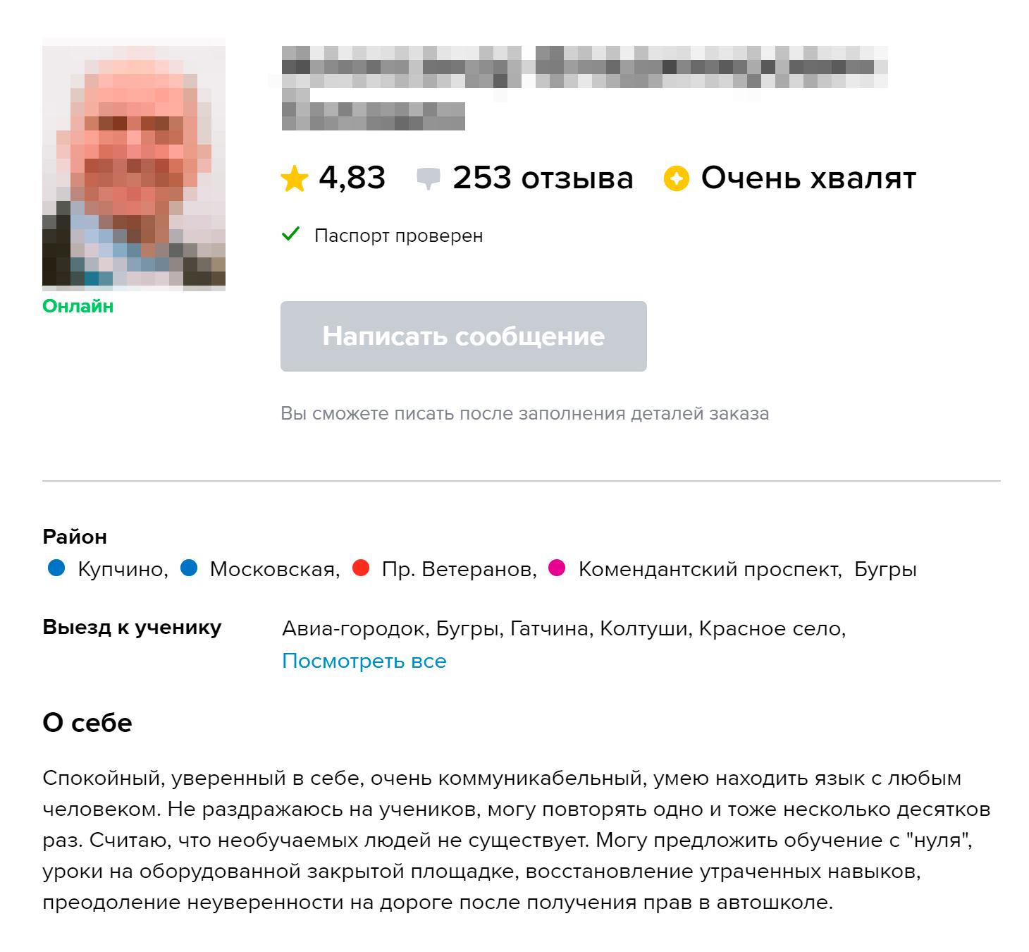 Я взял случайные профили инструкторов с «Профи-ру». Стоимость обучения у них начинается с 800<span class=ruble>Р</span> за час