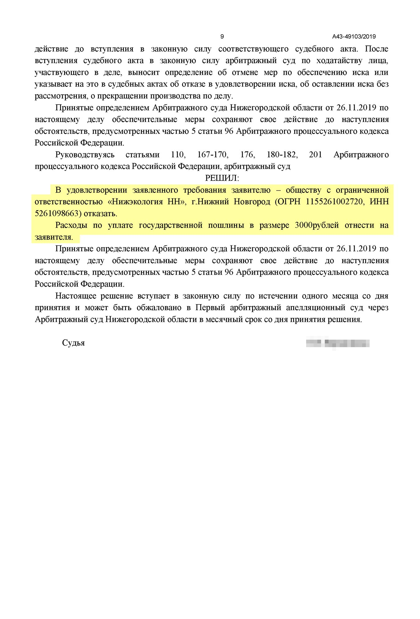 Итог: в иске компании отказать, мне сделать перерасчет и выплатить еще 3000<span class=ruble>Р</span> судебных издержек