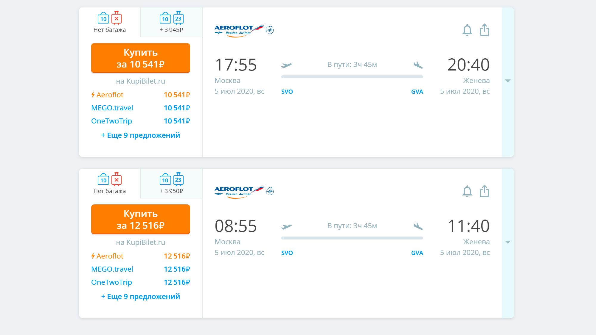 В Женеву из Москвы напрямую летают самолеты «Аэрофлота», билеты от 10 541<span class=ruble>Р</span>