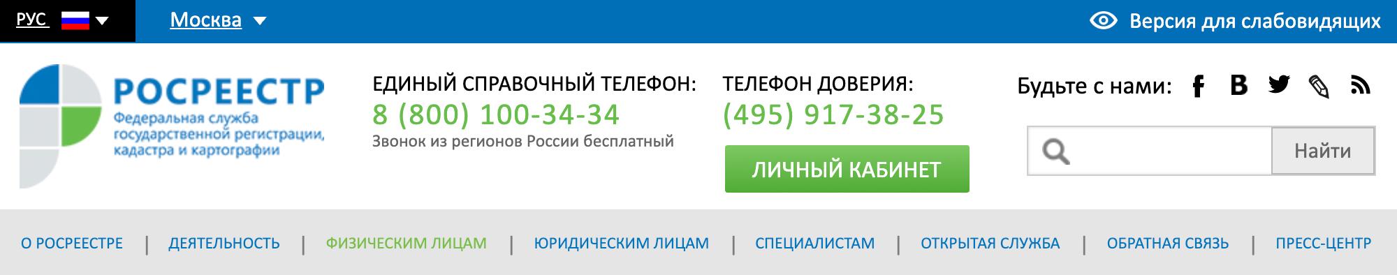 Нажмите на зеленую кнопку «Личный кабинет» и введите в открывшемся окне логин и пароль с госуслуг