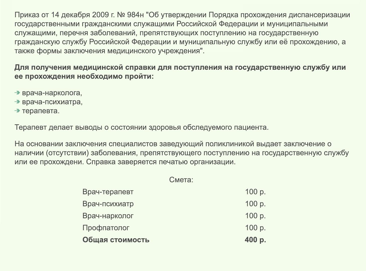 Прайс на сайте Приволжского окружного медицинского центра. Государственная клиника, 400<span class=ruble>Р</span> за весь комплект заключений