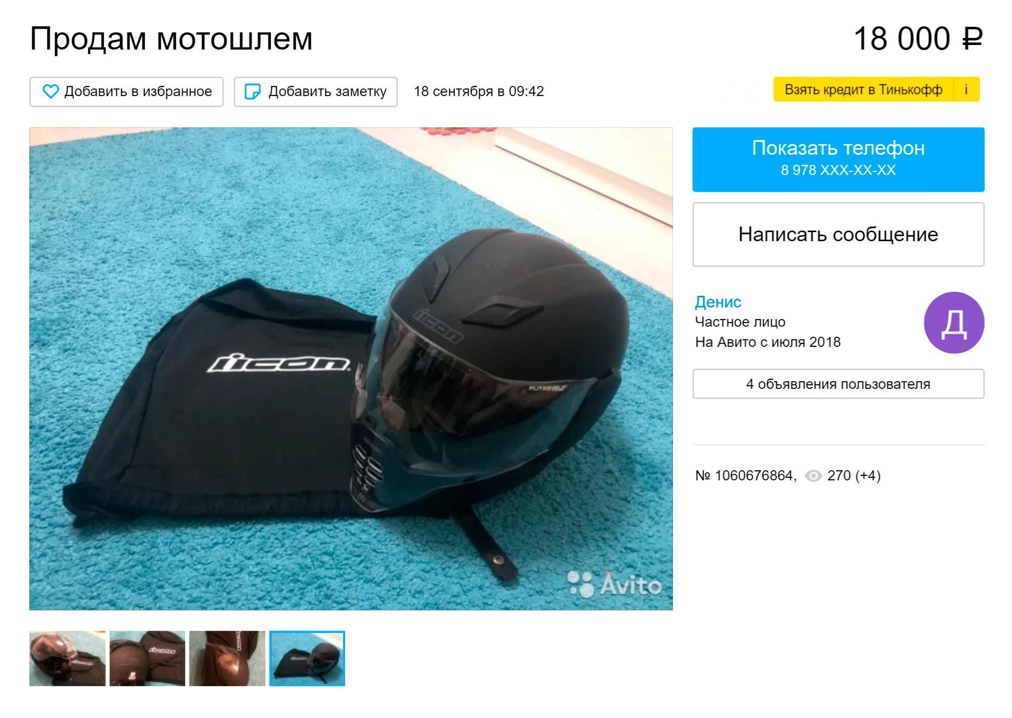 Такой же шлем, как у меня, кто-то продает на «Авито». Цена выше, чем та, по которой я купил свой новый шлем