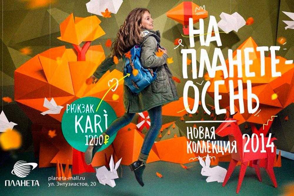 Такая реклама сети ТЦ «Планета» получилась в итоге. Она была размещена в Уфе, Красноярске и Новосибирске. Фото из архива «ТутковБудков»