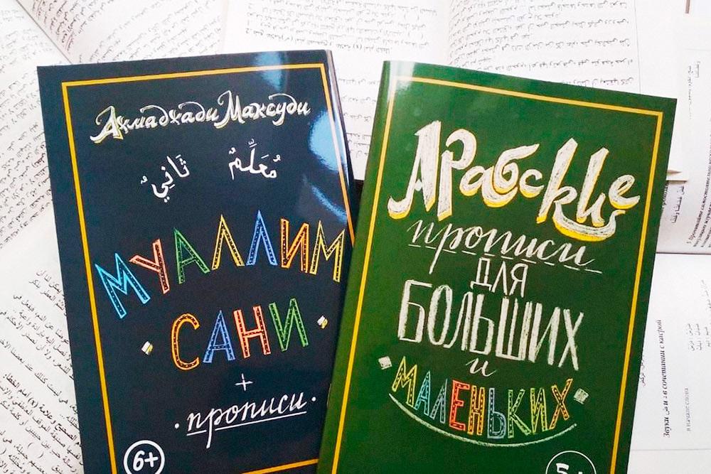 Арабский язык сложный, но в стране можно спокойно жить и без него. Я начала учить язык сама, пока что занимаюсь по учебникам, которые нашла в свободном доступе, а также по учебным пособиям и прописям, которые приобрела до переезда, они обошлись мне в 200<span class=ruble>Р</span>