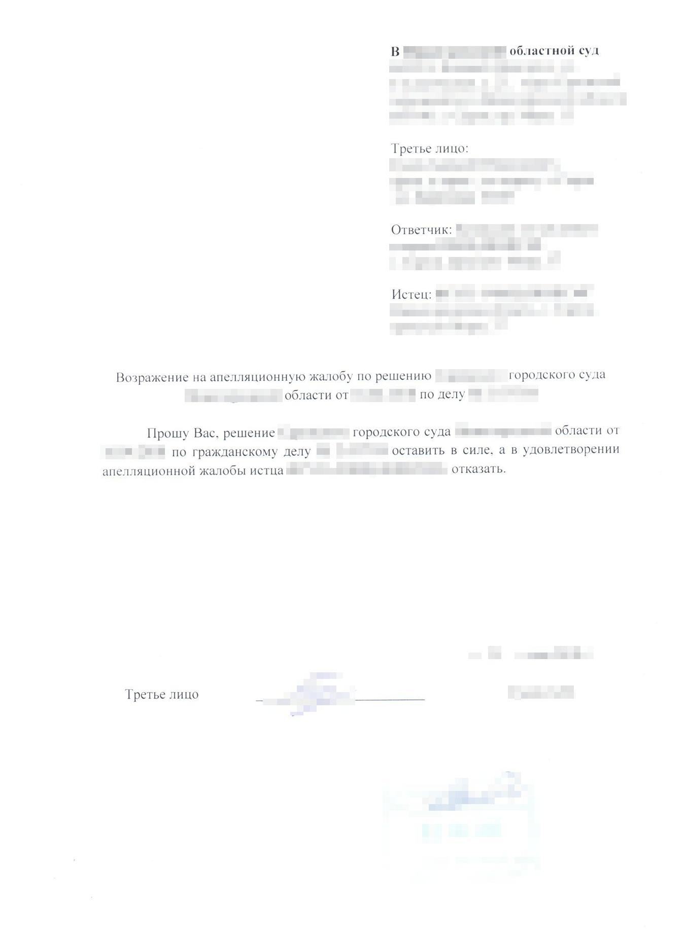 Мои возражения на апелляционную жалобу работодателя