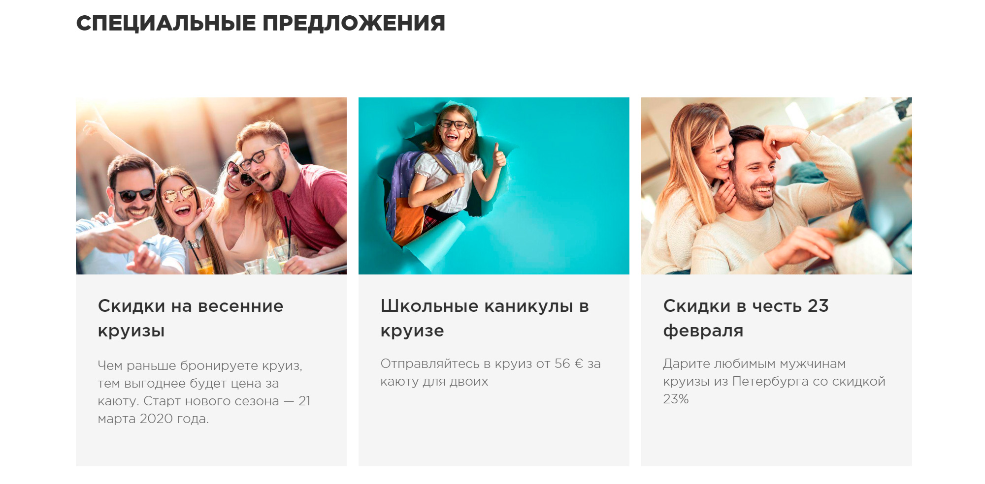 Анонс акции за 56€ (3850<span class=ruble>Р</span>) за каюту для двух человек