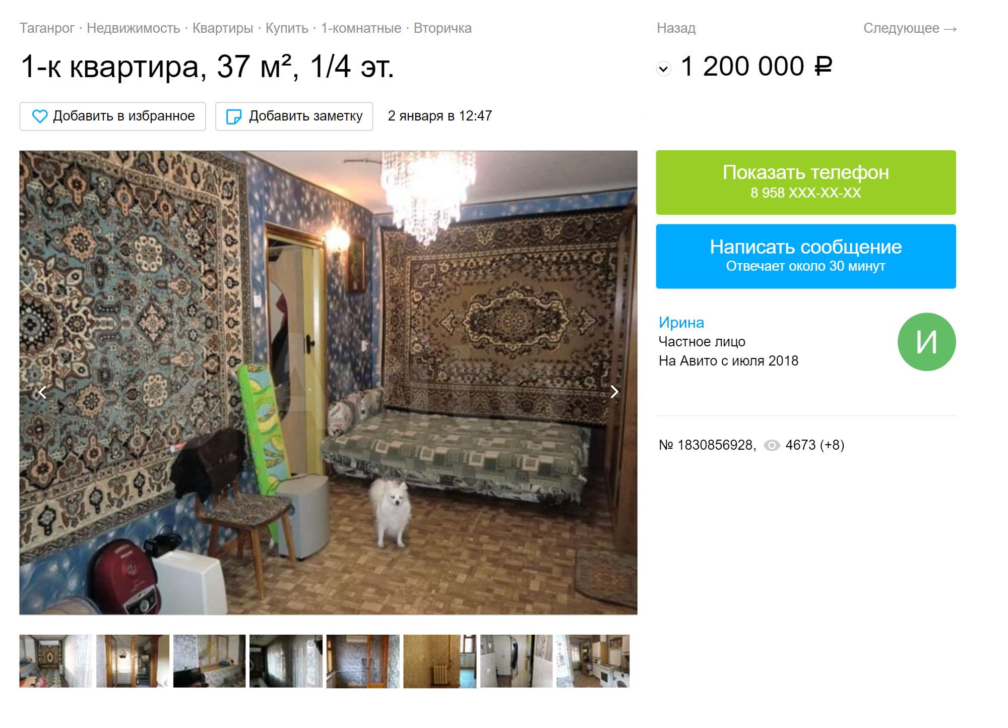 Однокомнатная квартира на улице Пальмиро Тольятти не в самом лучшем районе, возле рощи Дубки. Таганрожцы называют это место «пьяный двор» из-за любви местных жителей к спиртному