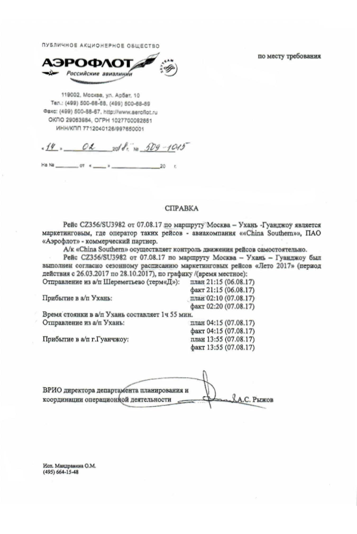 Справка от авиакомпании в материалах дела. В документе упомянут Ухань, но в проездных документах его нет