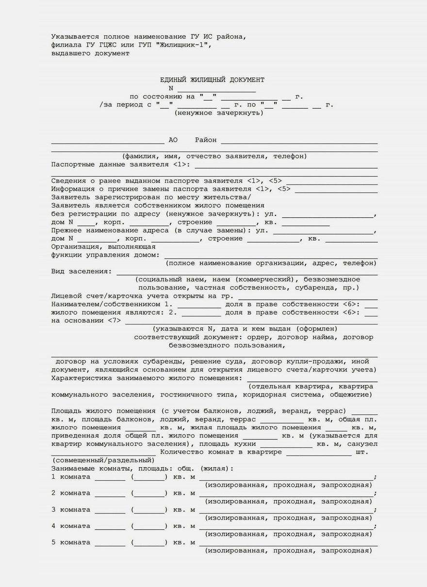 Бланк единого жилищного документа