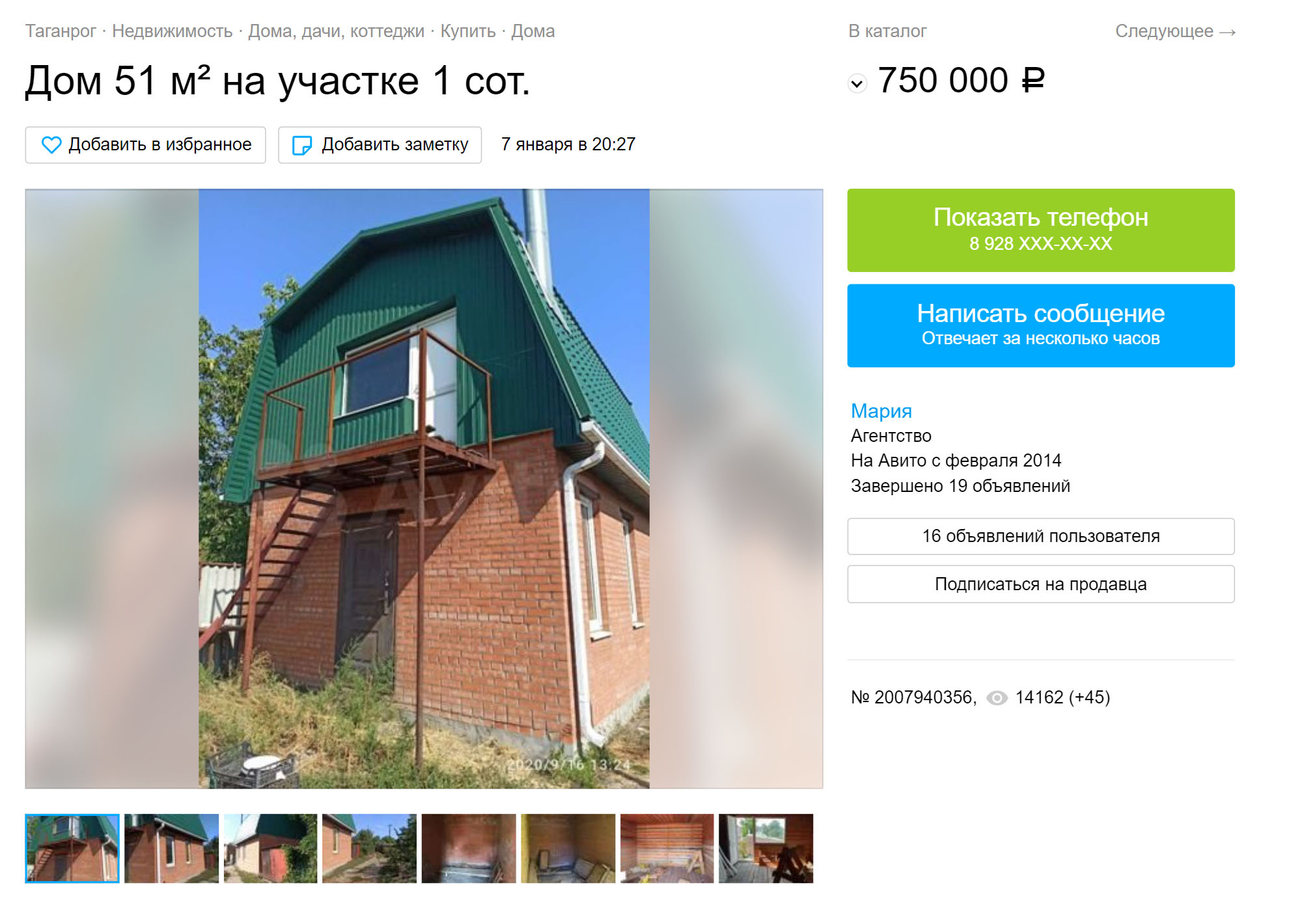 Этот двухэтажный дом в центре города продают за 750тысяч рублей. Цена занижена из-за того, что по документам это нежилое строение