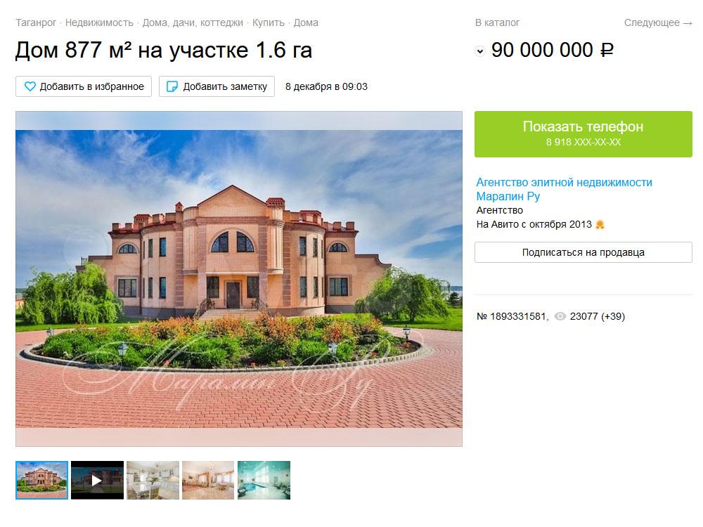 Замок площадью 877 м² — 90 млн рублей. Внутри роскошная столовая, шикарно обставленные жилые комнаты, бассейн, сауна, бильярдная и даже собственный выход к реке Миус