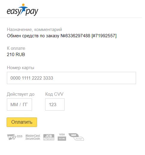 Перевести деньги нужно через украинскую систему EasyPay. Адрес, по которому расположена форма, ведет на подозрительный сайт pay-official.site