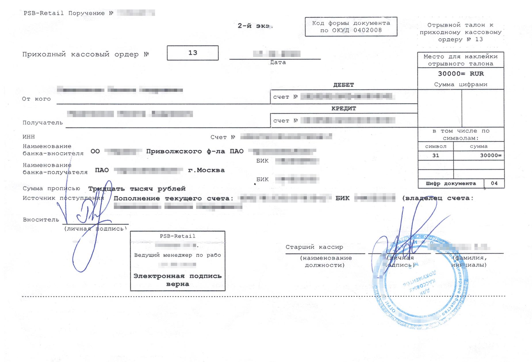 Приходно-кассовый ордер по форме0402008. Используется банками дляприема денег через кассу. Плательщик получает второй экземпляр ПКО в качестве подтверждения оплаты
