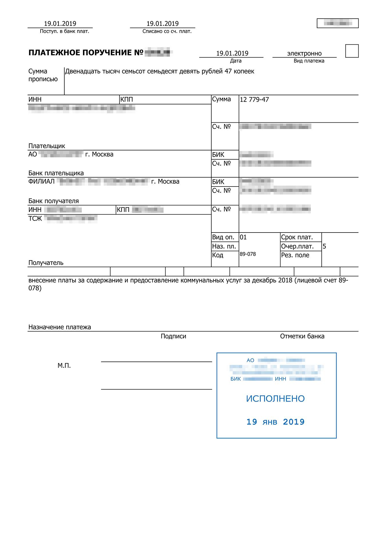 Платежное поручение, которое подтверждает межбанковский перевод денег на расчетный счет организации
