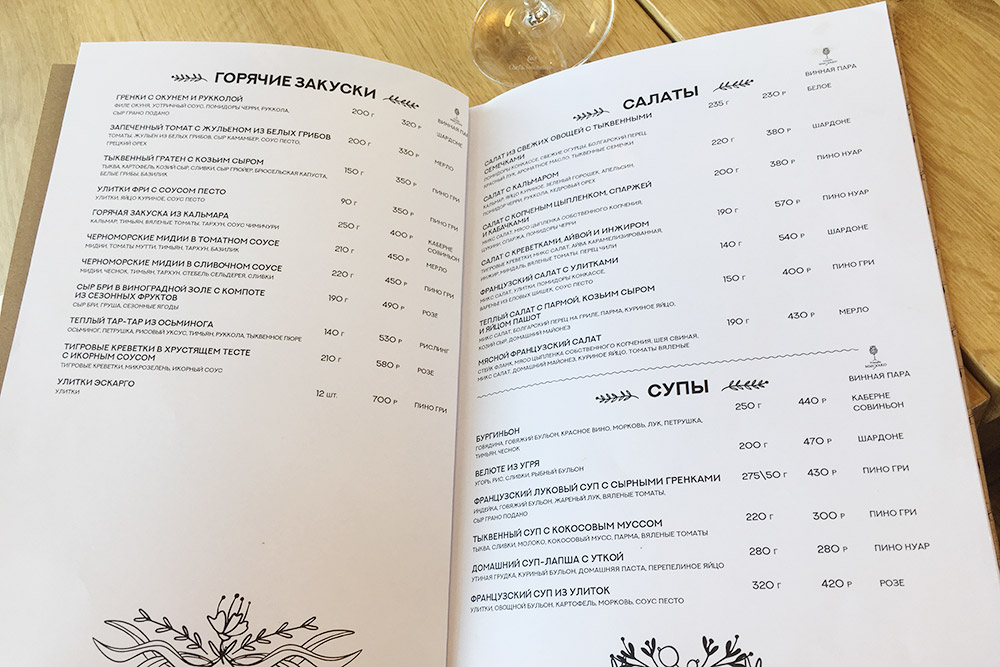 Ужин в «Шато Пино» обойдется в среднем в 1000 рублей без напитков