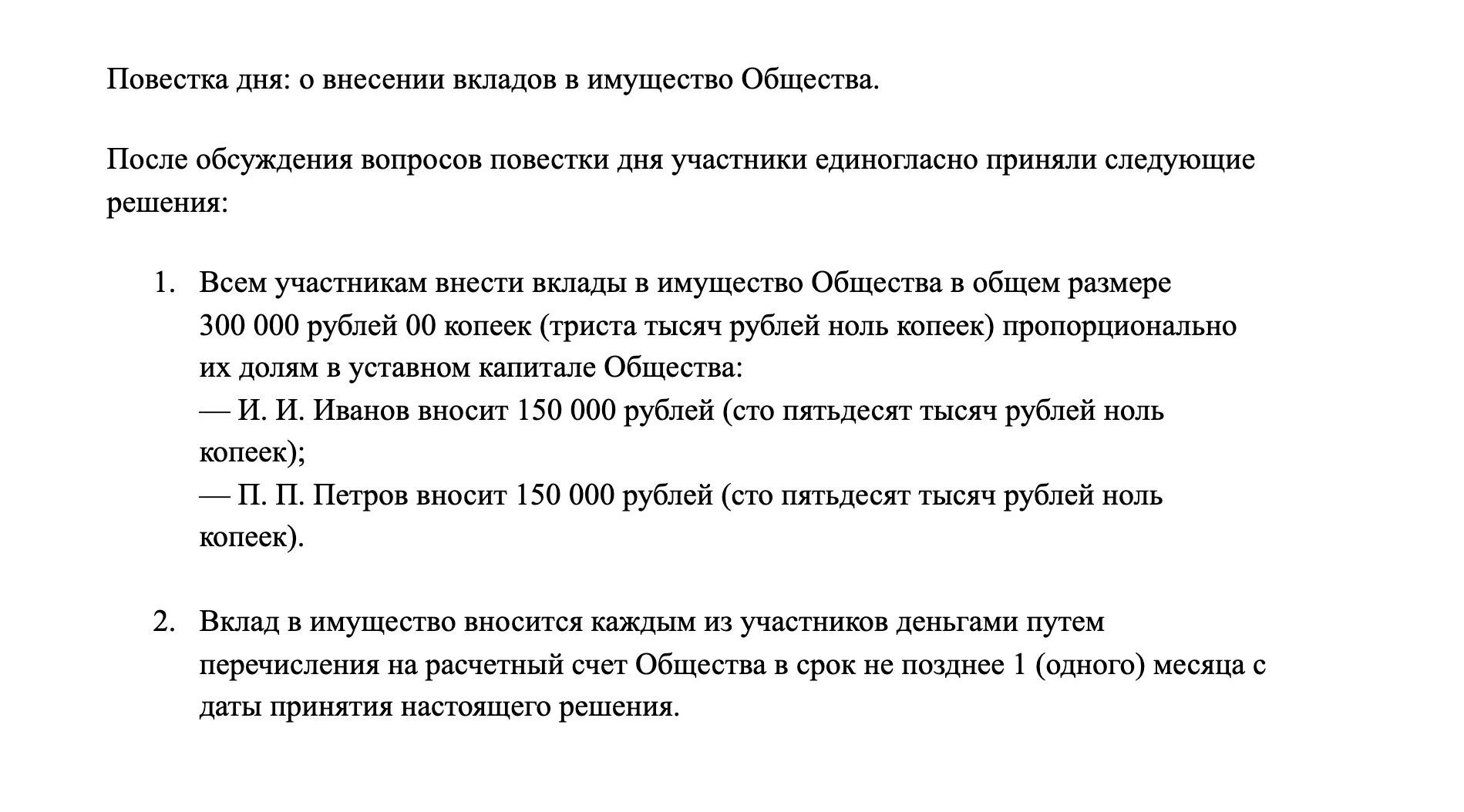 Вот примерная выдержка из протокола общего собрания