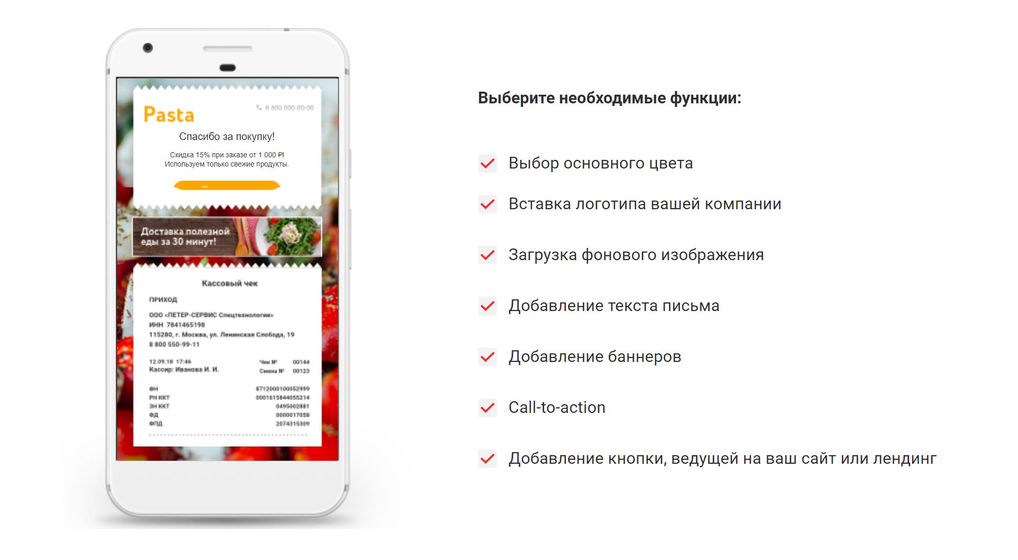 Пример услуги брендирования электронного чека на сайте ofd.ru: можно добавить логотип, фон, рекламу и кнопку