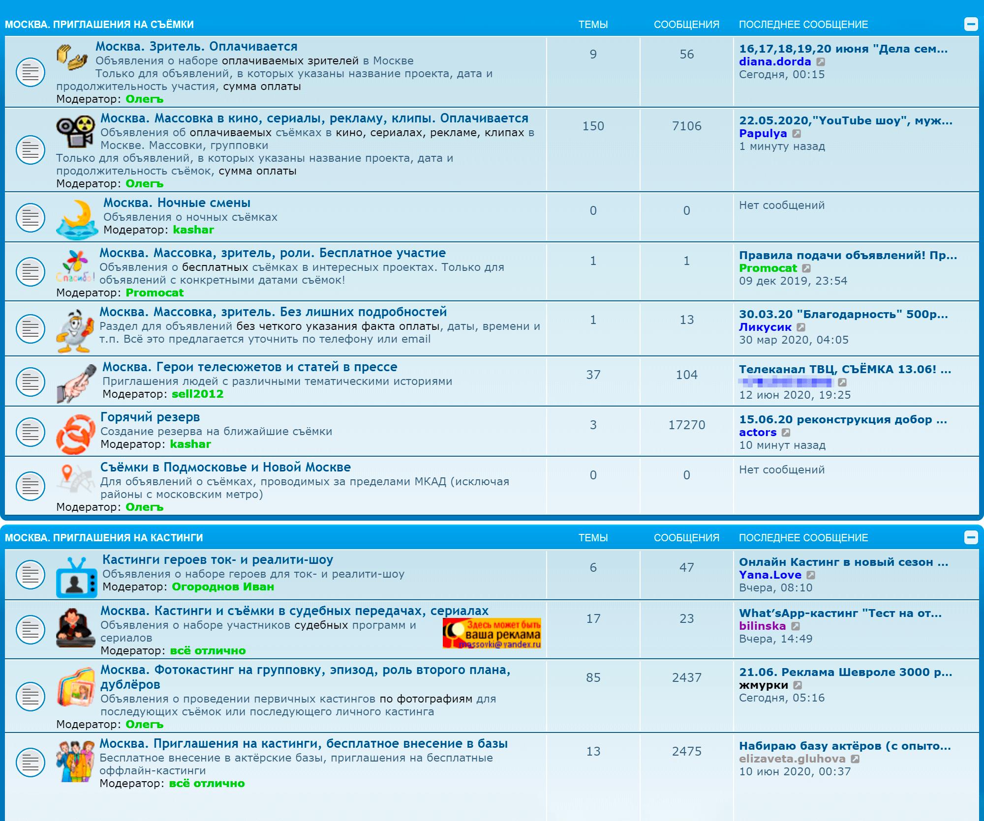 Главная страница форума massovki.net