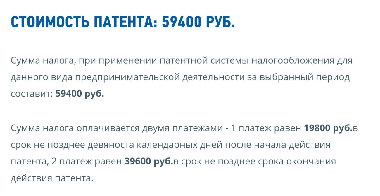 Годовой патент для московского салона красоты будет стоить 59 400<span class=ruble>Р</span>. Рассчитать стоимость патента для&nbsp;вашего случая можно на сайте налоговой