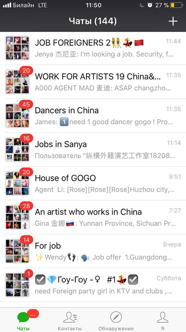 Список основных групп поиска работы в «Вичате»