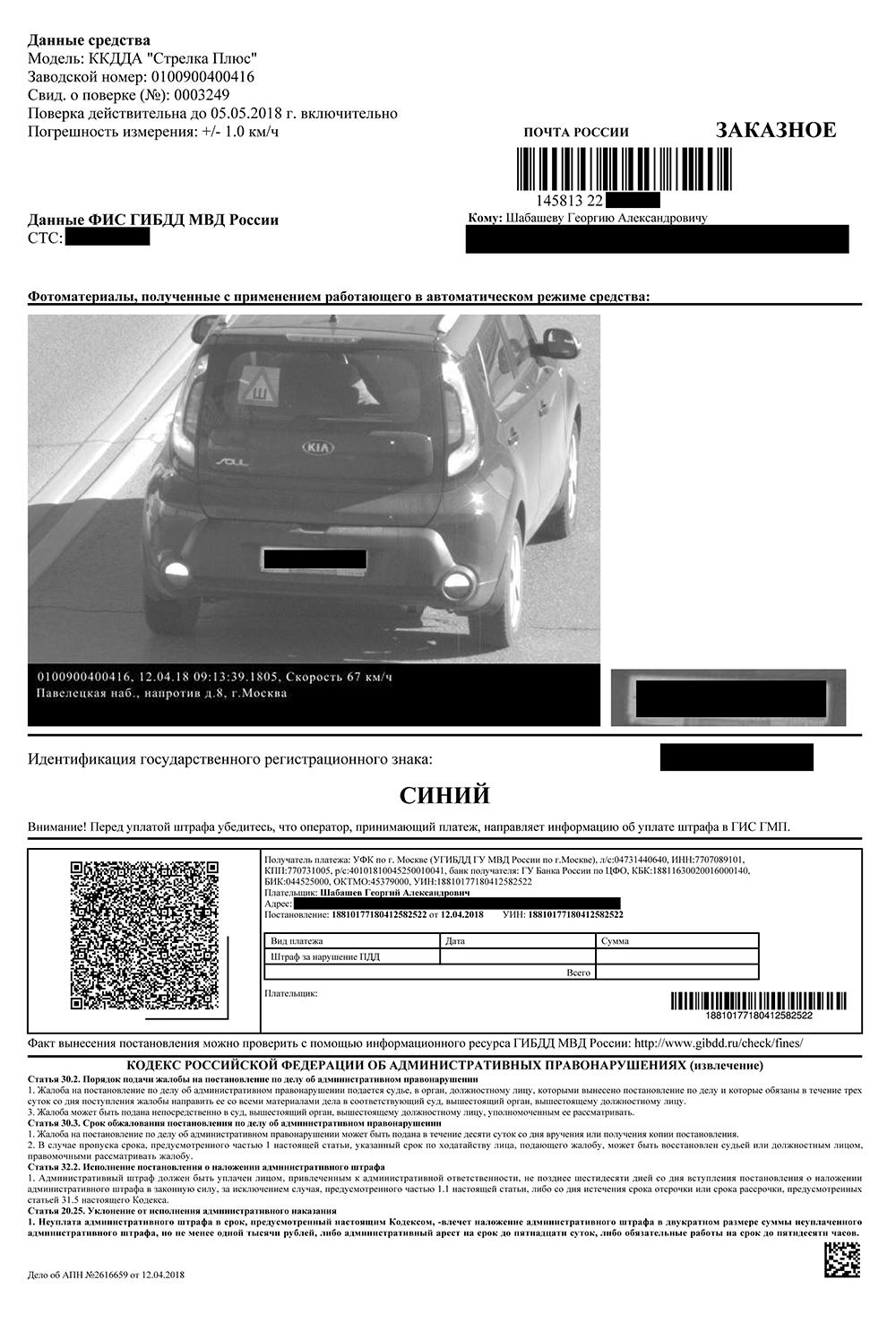 На первой странице письма — информация о нарушении: время, адрес, фото автомобиля, его номер, характер правонарушения