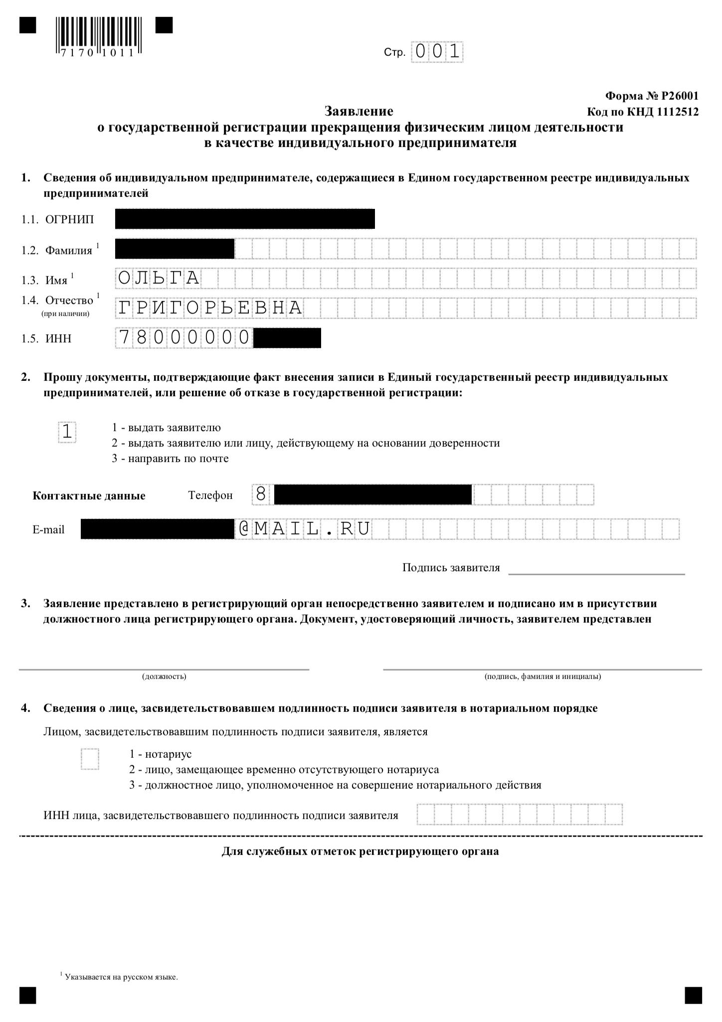 Образец заявления на закрытие ИП