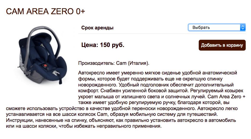 Стоимость аренды — 150<span class=ruble>Р</span> в день за каждое кресло, но не менее 500<span class=ruble>Р</span> плюс 200<span class=ruble>Р</span> за доставку