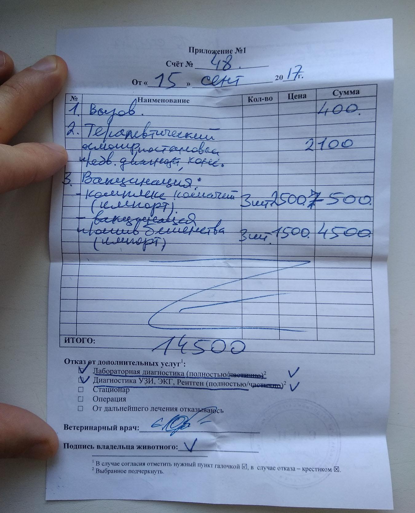 Кошкам ставят две прививки, одну комплексную от инфекций, вторую от бешенства. В московских клиниках стандартная цена за обе — около 2000<span class=ruble>Р</span>. Александру насчитали 4000<span class=ruble>Р</span> за прививки одной кошке — ровно в два раза больше