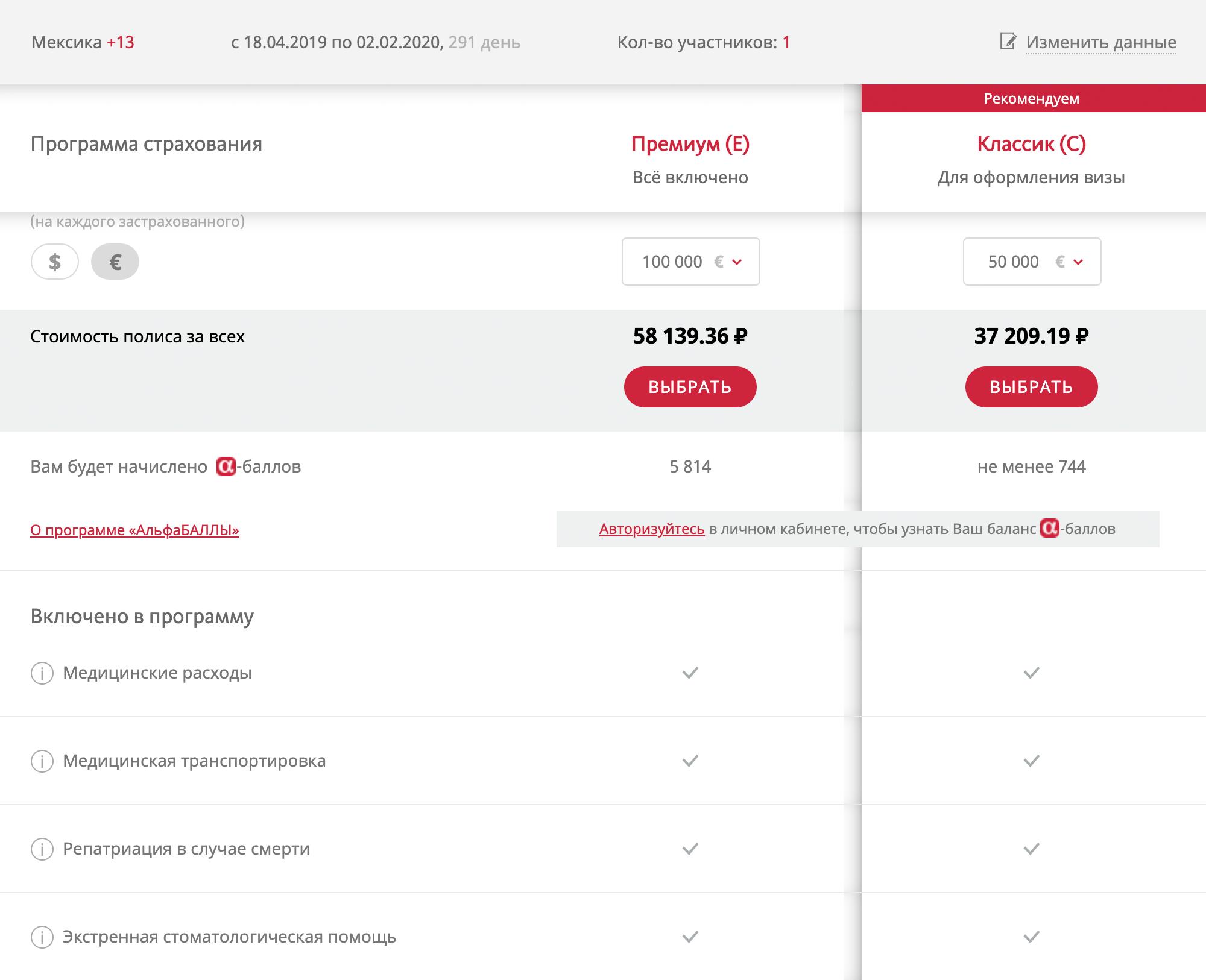 Я поехал без страховки и уже в пути купил полис на 300&nbsp;дней за 40 000<span class=ruble>Р</span>. Делать так&nbsp;же я вам не рекомендую