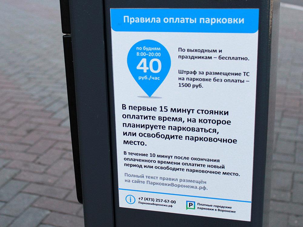 Паркоматы в центре города